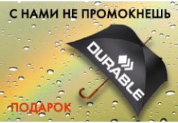 Квадратный зонт от DURABLE в подарок