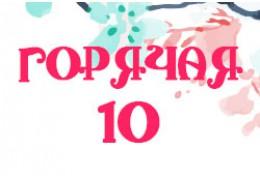 Горячая 10