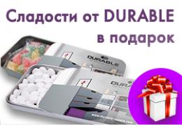 Сладости от DURABLE в подарок