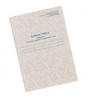 Книга учета движения трудовых книжек и вкладышей к ним А4 48л, офсет, картон, скоба