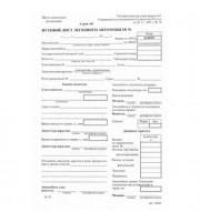 Путевой лист А5 легк. автом., 100л. в книжке, офсет, термоупаковка