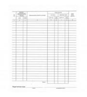 Авансовый отчет А4 100л, офсет, термоупаковка