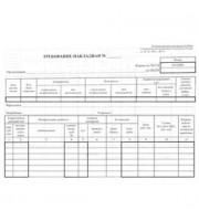 Требование М-11, 100л., офсет, термоупаковка