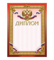 Диплом алая рамка с гербом (А4, 230 г/кв.м, 10 листов в упаковке)
