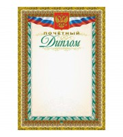 Диплом почетный бронзовая рамка (А4, 250 г/кв.м, 15 листов в упаковке)