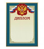 Диплом бирюзовая рамка с гербом (А4, 230 г/кв.м, 10 листов в упаковке)