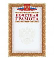 Грамота Почетная картинная рамка (А4, 140 г/кв.м, 40 листов в упаковке)