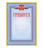 Грамота голубая рамка с гербом (А4, 140 г/кв.м, 40 листов в упаковке)