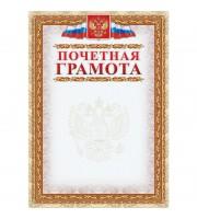 Грамота почетная с гербом (А4, 250 г/кв.м, 15 листов в упаковке)