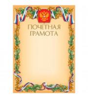Почетная грамота А4, HATBER, герб, золото