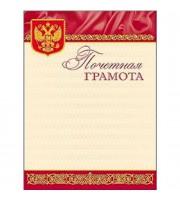 Почетная грамота А4, HATBER, герб, красная рамка, золотой фон