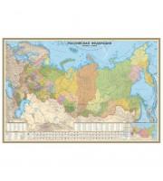 Политико-административная настенная карта Российской Федерации 1:3.7 млн