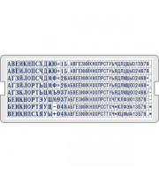 Касса букв, цифр и символов TRODAT 6005, 2,2-3,1мм, шрифт русский