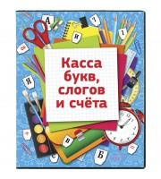 Касса букв, слогов и счета ArtSpace, c цветным рисунком (оборотная), А5, ПВХ