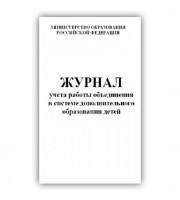 Журнал учета работы в системе дополнительного образования