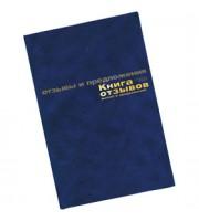 Книга отзывов и предложений А5 96л, офсет, бумвинил, тв. переплет