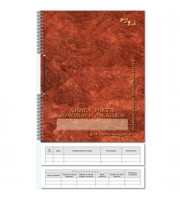 Книга учета доходов и расходов А4 50л, офсет, УФ лак картон, спираль, шнуровка