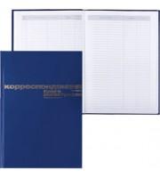 Книга регистрации корреспонденции А4 96л, бумвинил, тв. переплет