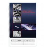 Журнал учета для розничной торговли А4 50л, УФ лак картон, спираль