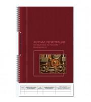 Журнал регистрации инструктажа по технике безопасности А4 50л, УФ-лакиров. картон, спираль