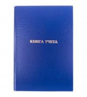 Книга учета OfficeSpace, А4, 96л., клетка, 200*290мм, бумвинил., блок газетный