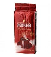 Кофе Жокей по-восточному молотый, 250г, вакуумн. упаковка