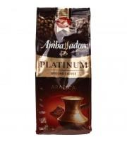 Кофе молотый Ambassador Platinum 250 г (вакуумная упаковка)