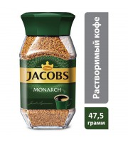 Кофе растворимый Jacobs Monarch 47.5 (стекло)