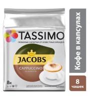 Капсулы для кофемашин Tassimo Cappuccino (16 штук в упаковке)