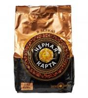 Кофе в зернах Черная карта 1 кг (пакет)