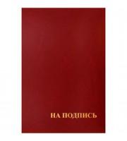 """Папка адресная """"На подпись"""", бумвинил, красный"""