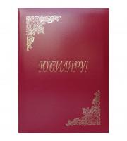 """Папка адресная """"Юбиляру"""" OfficeSpace, А4, бумвинил, бордовый, инд. упаковка"""