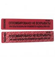 Пломба наклейка Стандарт 100x20 красная (1000 штук в упаковке)