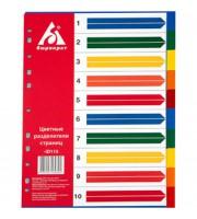 Разделитель листов А4, пластиковый цветной, 10 разделов