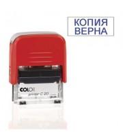 Штамп стандартный Копия верна Colop Printer C20 3.45