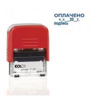 Штамп стандартный Оплачено, дата и подпись Colop Printer C20 3.12