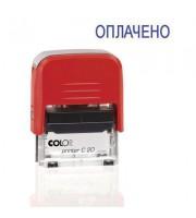 Штамп стандартный Оплачено Colop Printer C20 1.2
