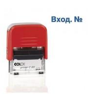 Штамп стандартный Вход. № Colop Printer C20 1.22