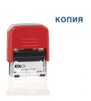 Штамп стандартный Копия Colop Printer C20 1.9