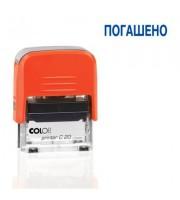Штамп стандартный Погашено Colop Printer C20 1.3