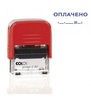 Штамп стандартный Оплачено и дата Colop Printer C20 3.13
