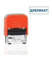 Штамп стандартный Дубликат Colop Printer C20 1.46