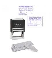 Штамп самонаборный Colop Printer 55-Set-F пластиковый 10/8 строк