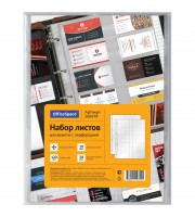 Набор листов на 20 визиток OfficeSpace, А4, с перфорацией, плотный ПВХ, 10шт.