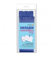 Набор закладок для книг 12*376мм (ляссе с клеевым краем), ДПС, 06шт., голубой