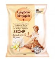 Зефир Сладкие истории с ванильным вкусом 250 г